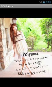 android-miyama-01