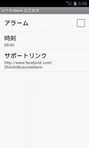 android-miyama-02